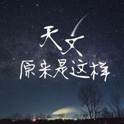 """【答星友问】01:""""流浪行星""""如何命名?"""