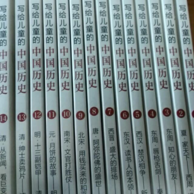 写给儿童的 中国历史