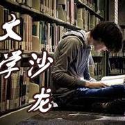 【文学沙龙】《梦里花落知多少》主播:艾青,导播:封栾