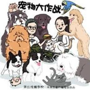 宠物大作战-喜马拉雅fm