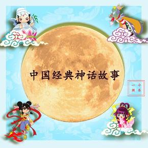 中国经典神话故事【一丝小乐】-喜马拉雅fm