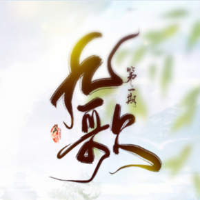【翼之声】九歌-喜马拉雅fm