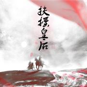 【扶摇皇后】第一卷 风起太渊 第3集 拔剑相向