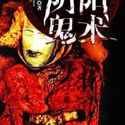 阴阳鬼术02