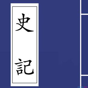 《史记》原文全读【生僻字读音核准无误】(前2717-前101年)-喜马拉雅fm
