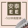 【安泰EE•5分钟高管课】