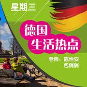 德国生活每周热点(每周三更新)