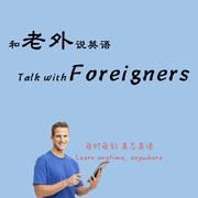 和老外说英语