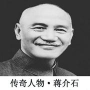 传奇人物·蒋介石(已完本,求订阅打赏)