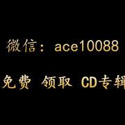 【极品女生】2016极品伤感女声车载CD(加微信 ace10088 送cd)