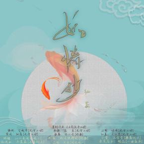 广播剧预告-妖情抄·红菱篇-喜马拉雅fm