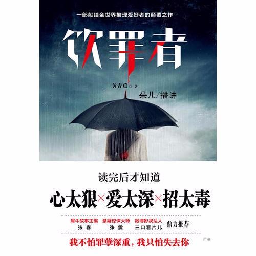 《饮罪者》黄青蕉 | 原名《动机未明》 悬疑推理小说