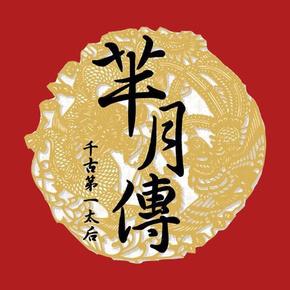 《芈月传:千古太后第一人》 主播:寐尹-喜马拉雅fm