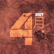 四老名曲与东洋原唱 20170413b 翻唱经典-喜马拉雅fm