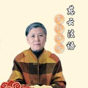 07慈云法语之七 学佛答问 解惑答疑 2017.04.22香港