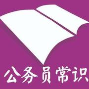 公考常识 常识判断 公共基础知识 公务员考试常识 事业单位考试常识