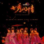剑网三同人大型音乐剧第一部《七秀问情》-下集