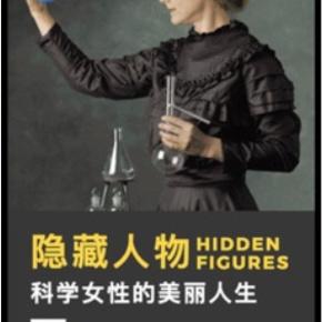 天空的另一半-《中国当代厌女症》,《天空的另一半》,《隐藏人物》-喜马拉雅fm