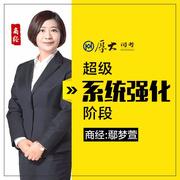 厚大司考-2017年司法考试-商经-鄢梦萱-超级系统强化阶段