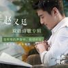 为你读诗:赵又廷双语诗歌专辑
