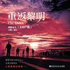 《无尽尸路(重返黎明)》(嘉庆说故事)中国版行尸走肉
