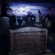 诡异的葬礼-MC东缘阁