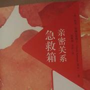 浪漫期的结束与心魔区~《亲密关系急救箱》第16章