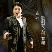 大咖说 | 世界著名男中音歌唱家-廖昌永:希望能有更多的朋友能够爱上歌剧