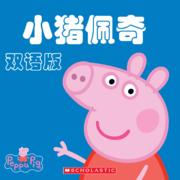 小猪佩奇双语故事