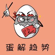 【蛋解趋势】第9期:《2017中国家庭餐桌消费潮流报告》/天猫