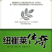 《纽崔莱传奇》第一部 中国情缘09重逢中国的老朋友