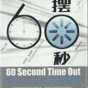 停摆60秒-第12课:记得磨斧子