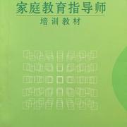 家庭教育理论与 7-2-3其他家庭关系与家庭教育