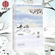 《雪国》·川端康成(朗读者:慕容)第六集