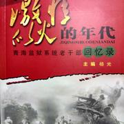 激情似火的年代(167)—— 本集撰写 李汝鑫(上)