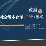 第九章,第三节 财务分析与账务处理(3)