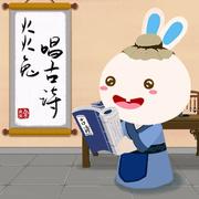 火火兔儿歌丨古诗新唱(配歌词,易记易唱!)