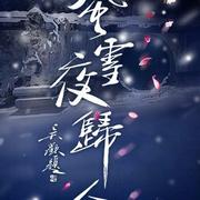 才子佳人,戏梦人生——国家大剧院制作话剧《风雪夜归人》