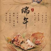 Vol.239 端午临中夏,时清日复长