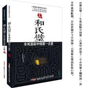 和氏璧:生死追踪中国第一古董-喜马拉雅fm