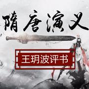 隋唐演义之双鞭记