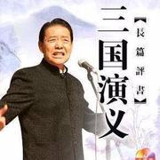 单田芳评书——三国演义