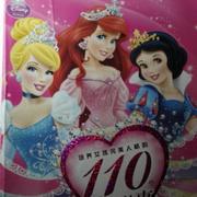 培养女孩完美人格的110个公主故事