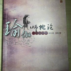 南怀瑾-瑜伽师地论·声闻地讲录-喜马拉雅fm