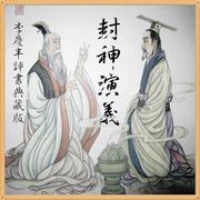 李庆丰评书《封神演义》