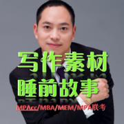 ◆MPACC/MBA/MEM写作文素材,睡前故事