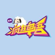 【疯狂粤语Ⅱ】13广东高考改考煲汤好不好啊?