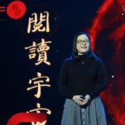 【SELF】中科院上海天文台研究员郝蕾:阅读宇宙