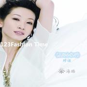 123时尚时间-对话秦海璐