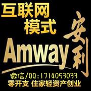 欧洲浙商跨越国界剖析互联网Amway2(老师微信1714053033)
